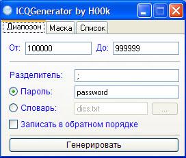 Как взломать пароль на винраре. Форум АНТИЧАТ - FAQ ICQ-брутфорс для нович